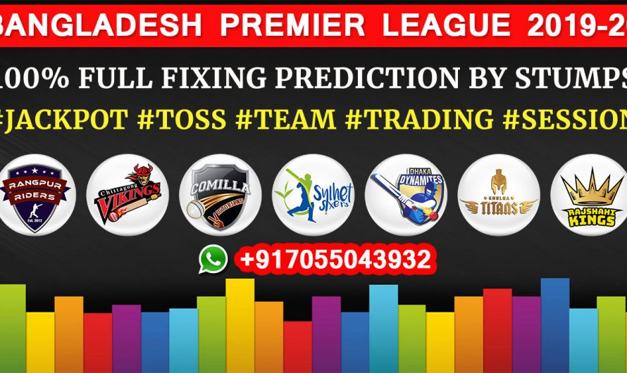 Bangladesh Premier League 2019-20: Team, Squads, Schedule, Player List, Full Fixing Reports, Prediction & Tips